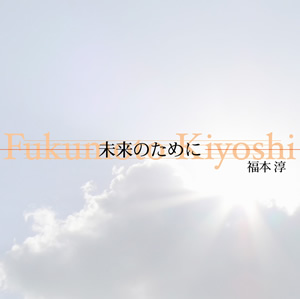 FukumotoMIRAI