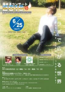 20160625Fukumoto