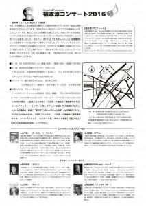 20160625Fukumoto2